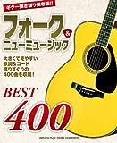 ギター弾き語り 保存版!! フォーク&ニューミュージック・ベスト400