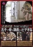 近親相姦 息子が母を調教したビデオ (4) [DVD]