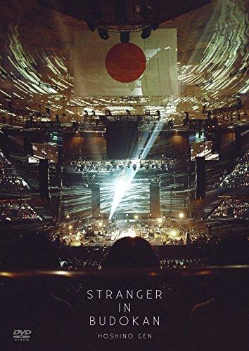 STRANGER IN BUDOKAN (通常盤) [DVD]