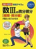 坂田アキラの数3の微分積分「極限・微分編」が面白いほどわかる本 (数学が面白いほどわかるシリーズ)