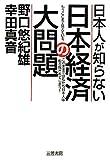 日本人が知らない日本経済の大問題