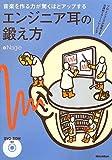 音楽を作る力が驚くほどアップするエンジニア耳の鍛え方 プロ・エンジニアが指南する実践的イアー・トレーニング (DVD-ROM付)