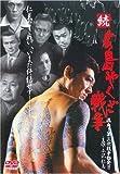 続・広島やくざ戦争 [DVD]