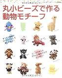 丸小ビーズで作る動物モチーフ (レディブティックシリーズ no. 2955)