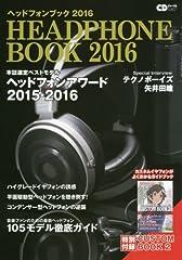 ヘッドフォンブック2016 ~音楽ファンのための最新ヘッドフォン徹底ガイド~ (CDジャーナルムック)