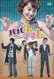 パパ3人、ママ1人 DVD-BOX