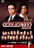 サラリーマンNEO SEASON 4 DVD-BOX II (商品イメージ)