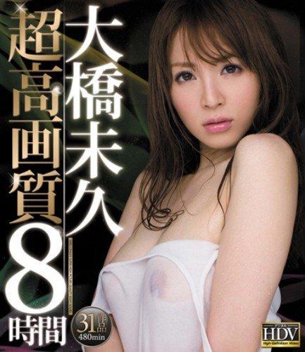 大橋未久 超高画質8時間 (ブルーレイディスク) ムーディーズ [Blu-ray]