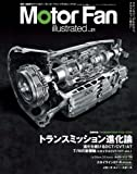 Motor Fan illustrated VOL.21 トランスミッション進化論 (モーターファン別冊)
