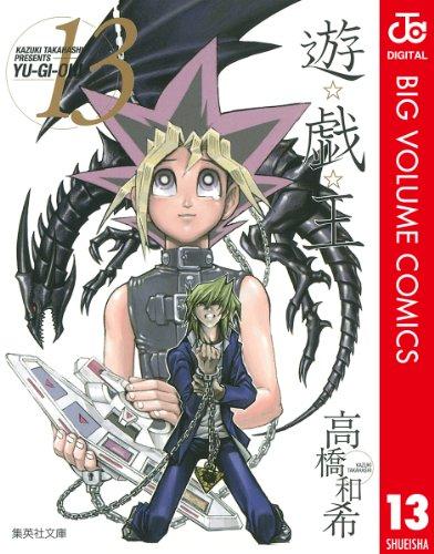 遊☆戯☆王 モノクロ版 13 (ジャンプコミックスDIGITAL)