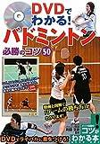 DVDでわかる!バドミントン必勝のコツ50 (コツがわかる本!)