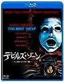 デビルズ・ゾーン デジタル・リマスター版 [Blu-ray]