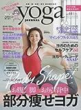 yoga JOURNAL(ヨガジャーナル) vol.44 (サイタムック)