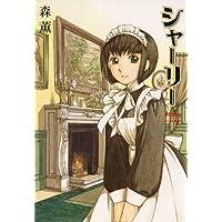 Amazon.co.jp: シャーリー (ビームコミックス(ハルタ)) 電子書籍: 森 薫: Kindleストア