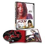 パズル Blu-ray