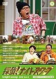 探偵!ナイトスクープ DVD Vol.9「宮崎のパラダイス・だるまの里」編