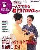 笹島式一人でできる着付け DVD BOOK (別冊家庭画報) -