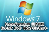Windows7 HomePremium SP1 64bit 日本語版OEM 中古メモリセット