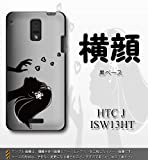 HTC J ISW13HT対応 携帯ケース【203横顔】