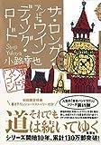 ザ・ロング・アンド・ワインディング・ロード 東京バンドワゴン (集英社文芸単行本)