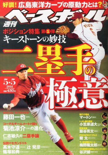 週刊 ベースボール 2014年 5/5号 [雑誌]