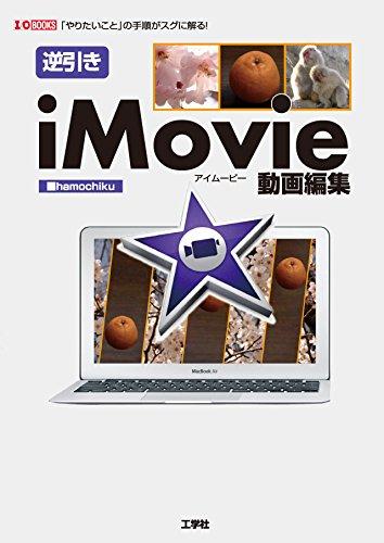 逆引きiMovie動画編集―「やりたいこと」の手順がスグに解る! (I・O BOOKS)