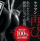 K2MAN【ケツマン】 硬派