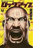 ロックアップ 4 (ヤングジャンプコミックス)