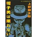 帽子男は眠れない / 上野 顕太郎 のシリーズ情報を見る