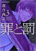 罪と罰 (3) (アクションコミックス)