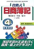 段階式日商簿記4級商業簿記 3訂版