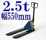ハンドリフト ハンドパレットトラック ハンドリフター 2.5t 幅550mm BLUE