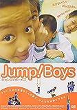ジャンプ!ボーイズ[DVD]