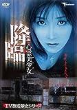 TV放映禁止シリーズ 心霊美少女(アイドル)降臨 (レンタル専用版) [DVD]