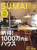 SUMAI no SEKKEI (住まいの設計) 2011年 01月号 [雑誌]