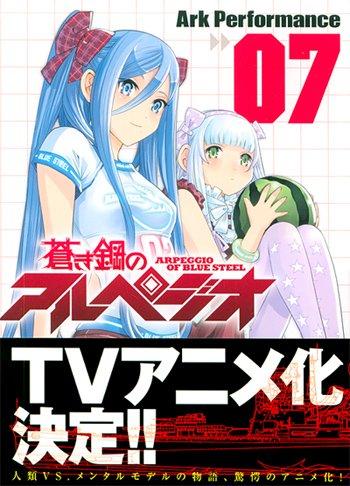 蒼き鋼のアルペジオ コミック 1-7巻セット (YKコミックス)