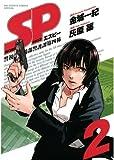 SP(2) (ビッグコミックススペシャル)