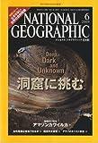 NATIONAL GEOGRAPHIC (ナショナル ジオグラフィック) 日本版 2009年 06月号 [雑誌]