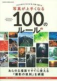 写真が上手くなる100のルール (Gakken Camera Mook)