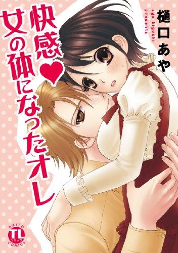 快感・女の体になったオレ (ダイトコミックス 319)