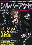 smart特別編集 シルバーアクセ最強読本28 (e-MOOK)