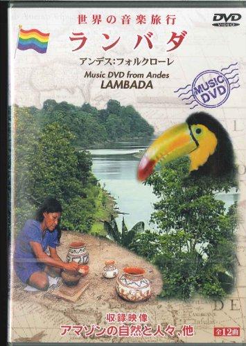 ランバダ [DVD]