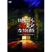 世にも奇妙な物語 2009春の特別編 [DVD]