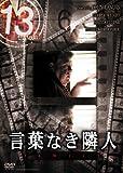 13 thirteen 「言葉なき隣人」 [DVD]