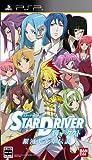 PSP:STAR DRIVER 輝きのタクト 銀河美少年伝説 特典 南十字学園スペシャルディスク付き
