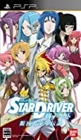 STAR DRIVER 輝きのタクト 銀河美少年伝説 特典 南十字学園スペシャルディスク付き