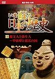 いま蘇る 日本の歴史 1 縄文 弥生古墳 縄文人 弥生人 卑弥呼 邪馬台国 KVD-3201 [DVD]