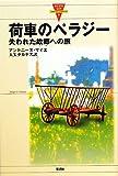 荷車のペラジー: 失われた故郷への旅 (カナダの文学)