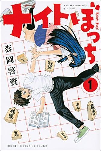 ナイトぼっち 1)  講談社コミックス)