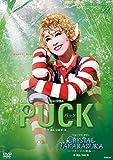 月組宝塚大劇場公演 ミュージカル『PUCK(パック)』/ショー・ファンタジー『CRYSTAL TAKARAZUKA —イメージの結晶—』 [DVD]